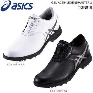 【17年継続モデル】 アシックス メンズ ゴルフシューズ TGN918 レジェンドマスター 2 (3E相当) GEL-ACE LEGENDMASTER 2 (Men's) asics GOLF golfolympic