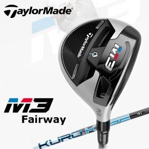 2018年 最新モデル Taylormade テーラーメイド M3 エムスリー フェアウェイウッド KUROKAGE TM5 カーボンシャフト 日本仕様|golfolympic