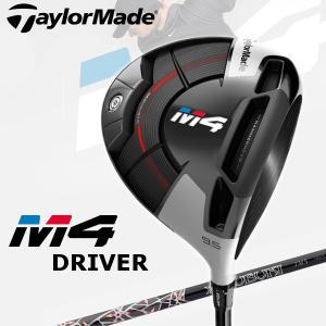 テーラーメイド M4 ドライバー FUBUKI TM5 カーボンシャフト Taylormade エムフォー 日本正規品 2018年モデル|golfolympic