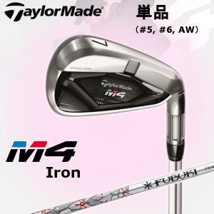 【2018 最新モデル】 Taylormade テーラーメイド M4 エムフォー レディース アイアン 単品(#5, #6, AW) IRON FUBUKI TM4 カーボンシャフト 日本仕様|golfolympic