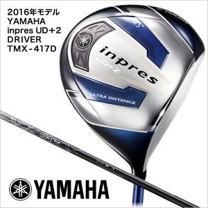 2016年モデル YAMAHA ヤマハ inpres UD+2 DRIVER オリジナルカーボンTMX-417D CARBONシャフト|golfolympic