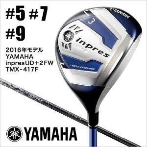 2016年モデル YAMAHA ヤマハ inpres UD+2 FW オリジナルカーボンTMX-417F CARBONシャフト|golfolympic