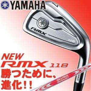 【2018年NEWモデル!】ヤマハ YAMAHA リミックス RMX 118 アイアン6本組(#5〜9、PW) シャフト:NS PRO MODUS3 TOUR120 YAMAHA|golfolympic