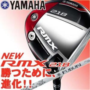 【2018年モデル】ヤマハ YAMAHA リミックス RMX 218 ドライバー シャフト:FUBUKI Ai2 50 YAMAHA|golfolympic