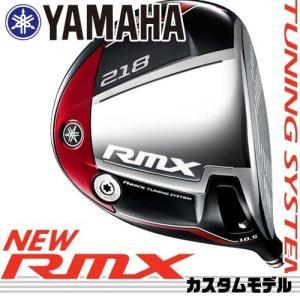 【2018年モデル】ヤマハ YAMAHA リミックス RMX 218 ドライバー専用ヘッド(9.5度、10.5度)ヘッド単体|golfolympic