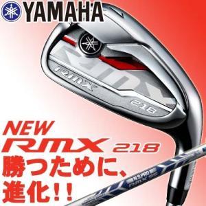 【2018年NEWモデル!】ヤマハ YAMAHA リミックス RMX 218 アイアン5本組(#6〜9、PW) シャフト:NS PRO RMX95 YAMAHA|golfolympic