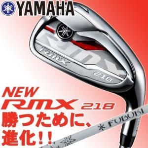 【2018年NEWモデル!】ヤマハ YAMAHA リミックス RMX 218 アイアン5本組(#6〜9、PW) シャフト:FUBUKI AI2 IRON 50 YAMAHA|golfolympic