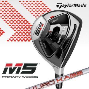 【先行予約】テーラーメイド M5  エムファイブ フェアウェイウッド KUROKAGE TM5 2019 カーボンシャフト Taylormade 日本正規品|golfolympic