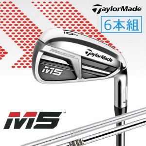 【先行予約】テーラーメイド M5  エムファイブ アイアン6本セット (#5~PW) N.S.PRO 930GH Dynamic Gold S200 スチールシャフト Taylormade 日本正規品 2019|golfolympic