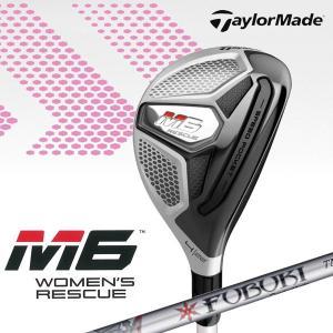【先行予約】テーラーメイド M6  エムシックス ウィメンズ レスキュー FUBUKI TM4 2019 カーボンシャフト Taylormade 日本正規品|golfolympic