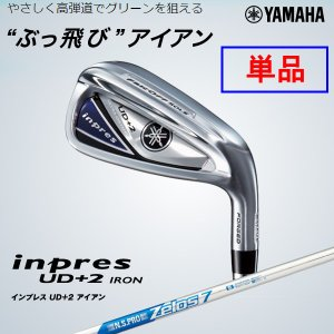 2019年モデル ヤマハ YAMAHA インプレス inpres UD+2 アイアン 単品 N.S.PRO ZELOS 7 スチールシャフト|golfolympic