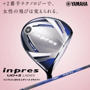 2019年モデル YAMAHA ヤマハ inpres インプレス UD+2 レディース ドライバー オリジナルカーボン TX-419D|golfolympic