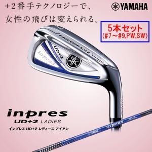 2019年モデル YAMAHA ヤマハ inpres インプレス UD+2 レディース アイアン 5セット(#7〜#9、PW、SW) オリジナルカーボン TX-419i|golfolympic