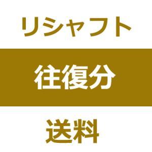 """リシャフト """"往復送料 ¥2500"""""""