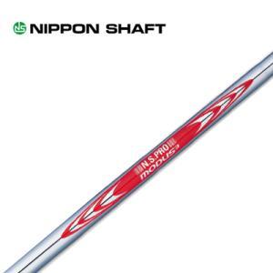 リシャフト6本以上で往復送料無料!日本シャフト(アイアン用) N.S.PRO モーダス3 ツアー120