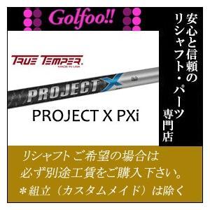 リシャフト6本以上で往復送料無料!トゥルーテンパー(アイアン用) ライフル プロジェクトX Pxi