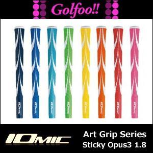 グリップ イオミック Art Grip Series Sticky Opus3 1.8