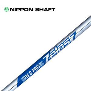 リシャフト6本以上で往復送料無料!日本シャフト(アイアン用) N.S.プロ ゼロス セブン