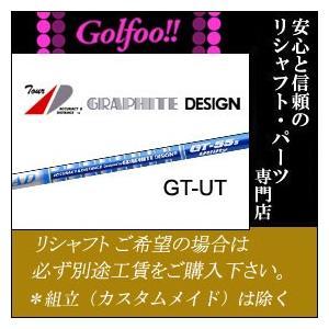リシャフトご希望の場合は必ず別途工賃をご購入くださいグラファイトデザイン(UT用)【ツアーAD】GT UT55 65 75 85 95 105