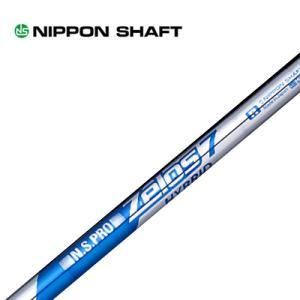 リシャフトご希望の場合は必ず別途工賃をご購入ください日本シャフト(UT用)N.S.プロ ゼロス セブン ハイブリッド