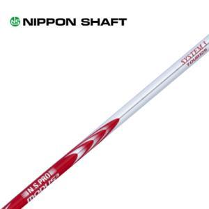 リシャフト6本以上で往復送料無料!日本シャフト(アイアン用) N.S.PROモーダス3システム3ツアー125N.S.PRO MODUS3 SYSTEM3 TOUR125