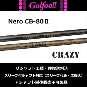 リシャフトご希望の場合は必ず別途工賃をご購入くださいクレイジー(ウッド用)Nero CB-80II
