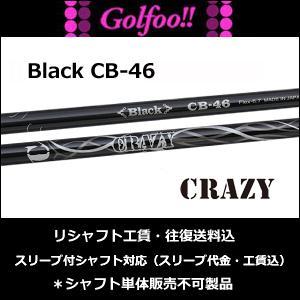 リシャフトご希望の場合は必ず別途工賃をご購入くださいクレイジー(ウッド用)Black CB-46