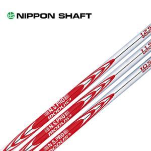 リシャフト6本以上で往復送料無料!日本シャフト(アイアン用)  モーダス3 ウェッジ