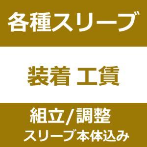 キャンペーン特別価格【カスタムメイド】各種純正スリーブ装着工賃込み(ウッド用シャフトに限ります)|golfoo-arena