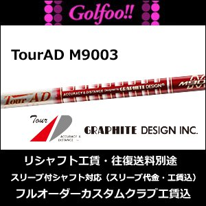 リシャフトご希望の場合は必ず別途工賃をご購入くださいグラファイトデザイン(ウッド用) ツアーAD M9003