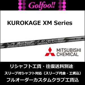 リシャフトご希望の場合は必ず別途工賃をご購入ください三菱レイヨン(ウッド用) KUROKAGE XMクロカゲ XM