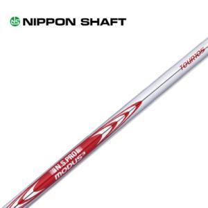 リシャフト6本以上で往復送料無料!日本シャフト(アイアン用) N.S.PRO モーダス3 ツアー105