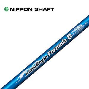 リシャフトご希望の場合は必ず別途工賃をご購入ください日本シャフト(ウッド用)レジオ フォーミュラB