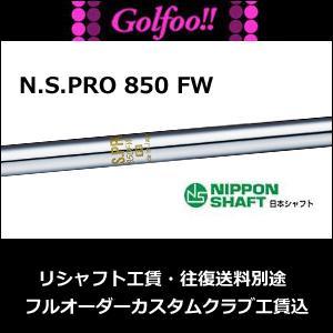 リシャフトご希望の場合は必ず別途工賃をご購入ください日本シャフト(フェアウェイウッド用)N.S.プロ 850FW