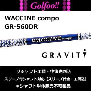 リシャフトご希望の場合は必ず別途工賃をご購入くださいワクチン コンポ GR-560DR (ドライバー用)