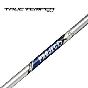 トゥルーテンパー(アイアン用シャフト)TRUE TEMPER PROJECT X・プロジェクトX
