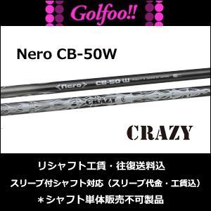リシャフトご希望の場合は必ず別途工賃をご購入くださいクレイジー(ウッド用)Nero CB-50 W