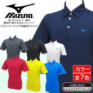 ミズノ ゴルフ ベーシック半袖ポロシャツ 選べる7色カラー展開 メンズ ゴルフウェア mizuno golf 52JA6066