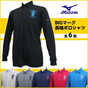 ミズノ BIGマーク 長袖ポロシャツ シンプル 豊富な6色展開 吸汗速乾機能 Mizuno ゴルフ 52JA6553