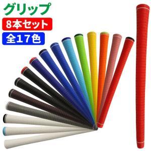 8本セット ● 手に吸い付くようなフィット感 TPR(サーモプラスチックラバー)グリップ全18色
