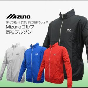 撥水素材で多少の雨なら大丈夫 薄くて軽い 長袖ブルゾン Mizunoゴルフ選べるカラー 全4色