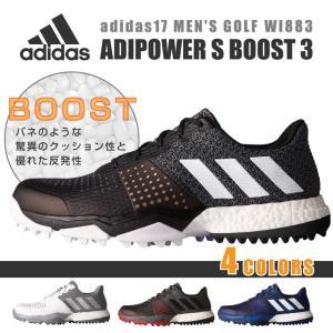 アディダス ゴルフ ADIPOWER S BOOST 3 軽量 防水 シューズ adidas ブースト メンズ WI883