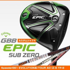 キャロウェイ エピック サブゼロ ドライバー 9° Tour AD IZ-6 TP-6 Speeder 661 EVOLUTION III Callaway EPIC SUB ZERO ゴルフ