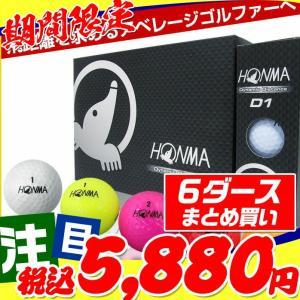 【まとめ買いがお得!6ダースセット】 HONMA D1 1ダース 12球入り 新品 ゴルフボール 本間ゴルフ ディーワン 飛距離重視のディスタンスボール