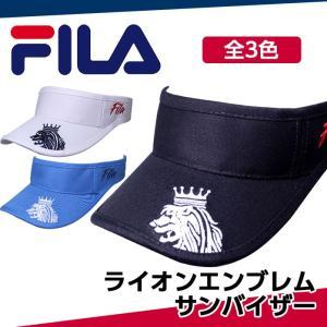 フィラ ゴルフ サンバイザー ライオンの刺繍がクールなサンバイザー 全3色 フリーサイズ FILA ...