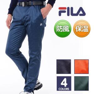 フィラ FILA ゴルフ パンツ ボンディング ロングパンツ  保温 防風 788312G