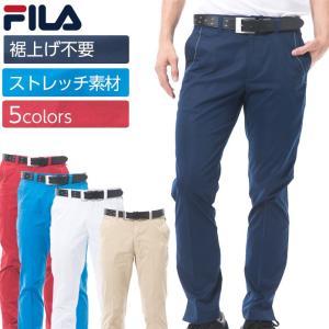 フィラ ゴルフ メンズ ロングパンツ UVカット ストレッチ 裾上げ不要 通気性 19SS 749-344 FILA GOLF 全5色