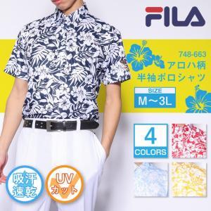 フィラ アロハ 草花柄 半袖ポロシャツ 花柄が暑い日の爽やかなコーデにピッタリ 748662 FILA