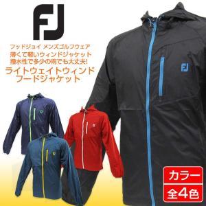 フットジョイ メンズ ゴルフウェア ライトウェイト フルジップ フード付 ウィンドジャケット 撥水性 footjoy golf FJ-S15-004