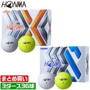 まとめ買いがお得!3ダースセット ホンマ ゴルフ ボール TW-X TW-S ホワイト イエロー 3ピース BT1908 BT1904 TOUR WORLD 本間 HONMA ゴルフパートナー 別館